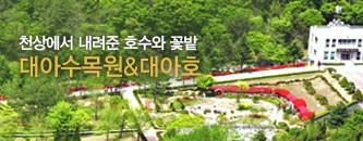 대아수목원&대아호